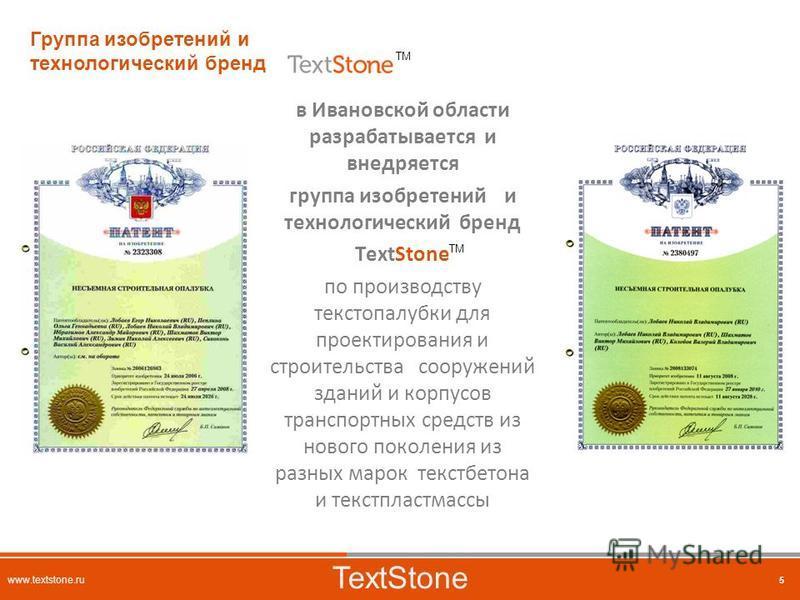 5 TextStone www.textstone.ru 5 в Ивановской области разрабатывается и внедряется группа изобретений и технологический бренд ТextStone по производству текст опалубки для проектирования и строительства сооружений зданий и корпусов транспортных средств