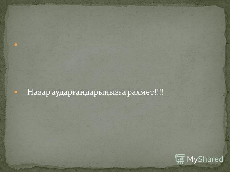 Назар аудар ғ андары ң ыз ғ а рахмет!!!!