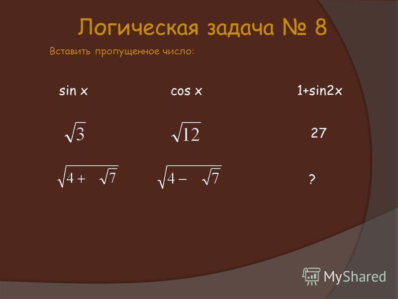 Логическая задача 8 Вставить пропущенное число: sin x cos x 1+sin2x 27 ?