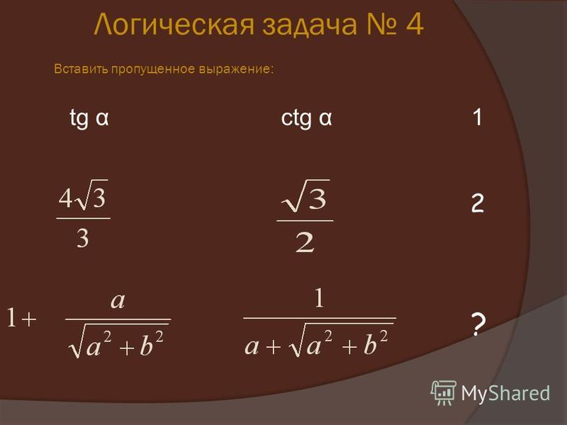 Логическая задача 4 Вставить пропущенное выражение: tg α ctg α 1 2 ?