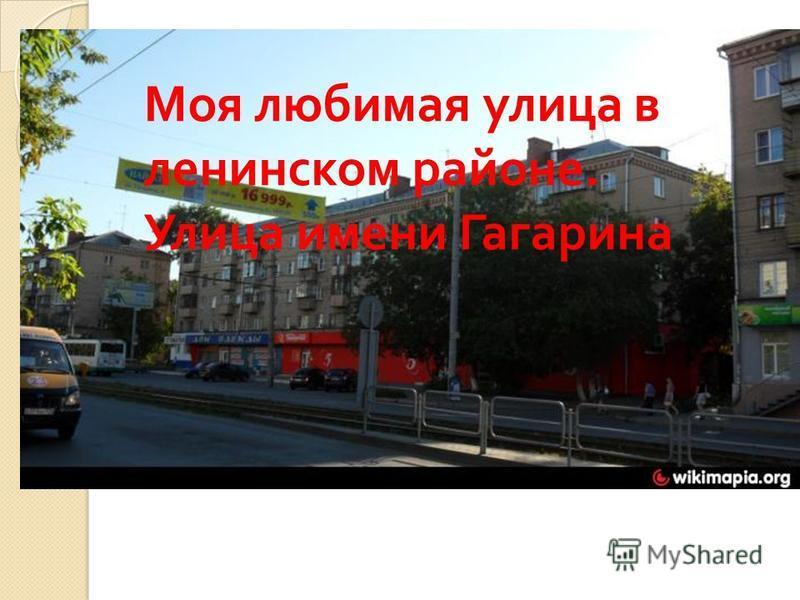 Моя любимая улица в ленинском районе. Улица имени Гагарина