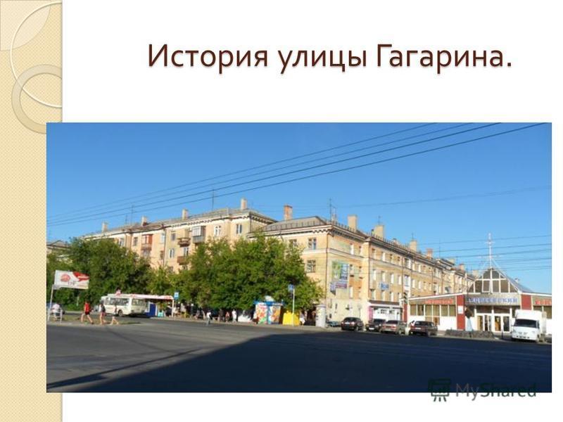 История улицы Гагарина.