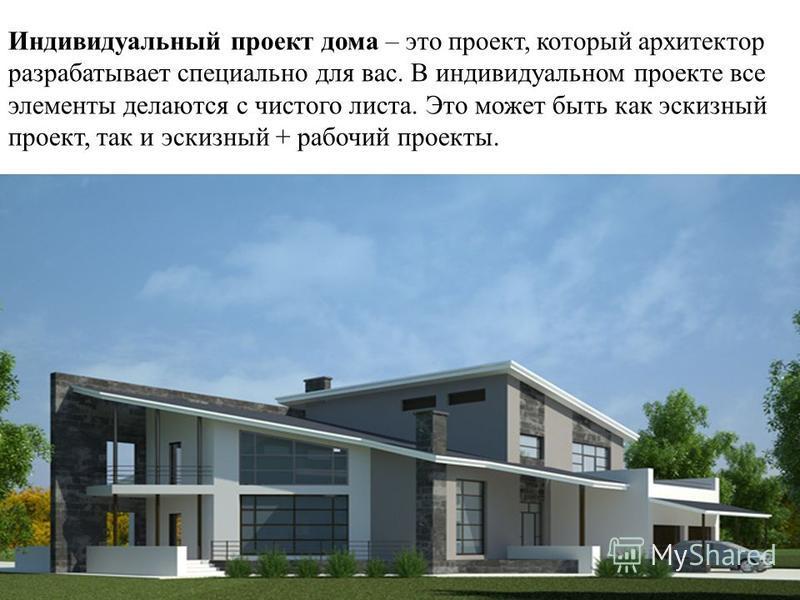 Индивидуальный проект дома – это проект, который архитектор разрабатывает специально для вас. В индивидуальном проекте все элементы делаются с чистого листа. Это может быть как эскизный проект, так и эскизный + рабочий проекты.