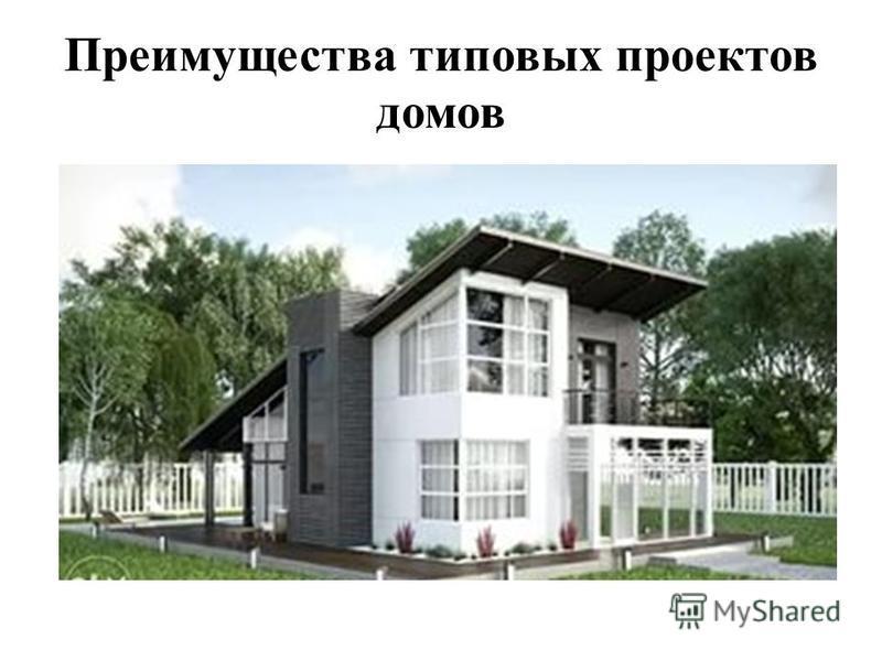 Преимущества типовых проектов домов