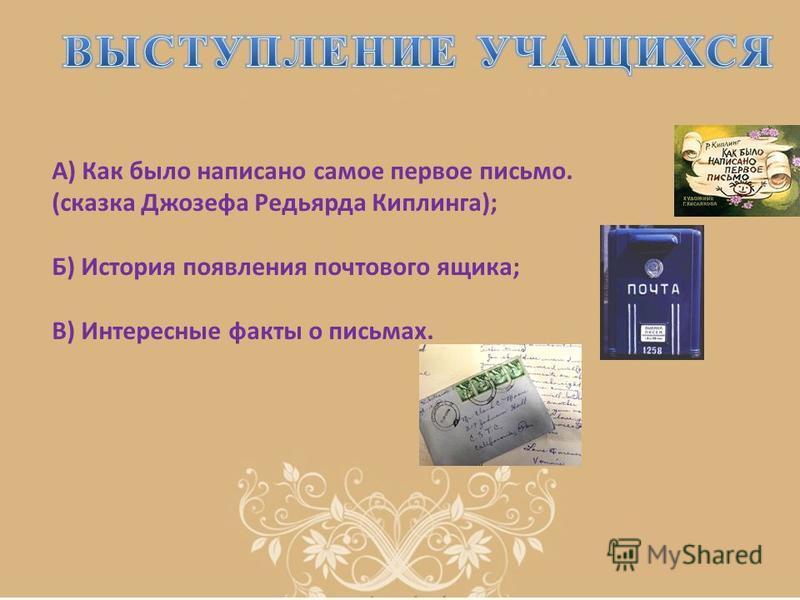 А) Как было написано самое первое письмо. (сказка Джозефа Редьярда Киплинга); Б) История появления почтового ящика; В) Интересные факты о письмах.