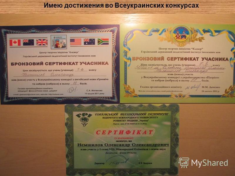 Имею достижения во Всеукраинских конкурсах