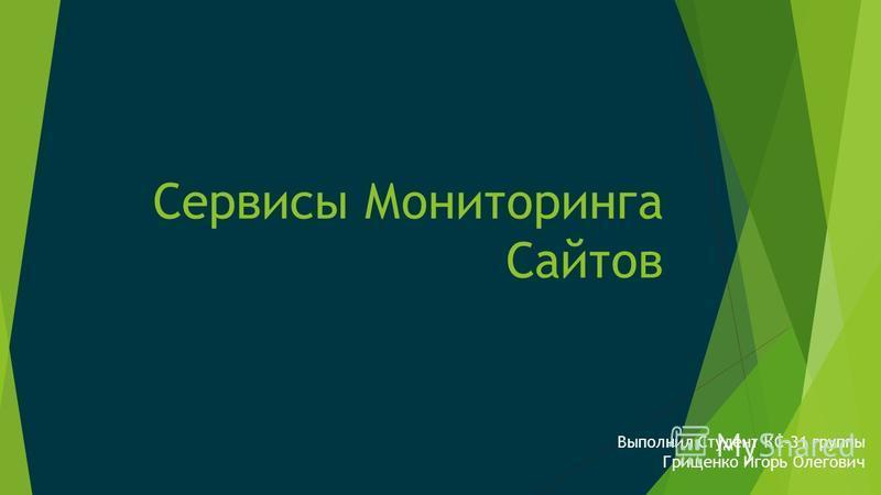 Сервисы Мониторинга Сайтов Выполнил Студент КС-31 группы Грищенко Игорь Олегович