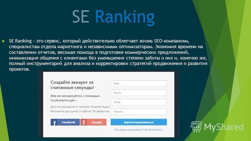 SE Ranking SE Ranking – это сервис, который действительно облегчает жизнь SEO-компаниям, специалистам отдела маркетинга и независимым оптимизаторам. Экономия времени на составлении отчетов, весомая помощь в подготовке коммерческих предложений, миними