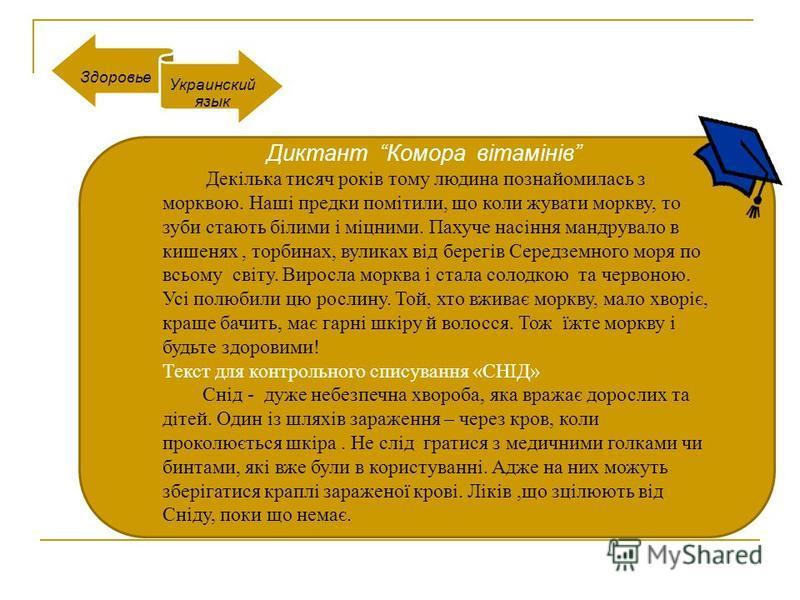 Здоровье Украинский язык Диктант Комора вітамінів Декілька тисяч років тому людина познакомилась з морквою. Наші предки помітили, що коли жувати москву, то зубы стають білими і міцними. Пахуче насіння мандрувало в кишенях, турбинах, валиках від берег