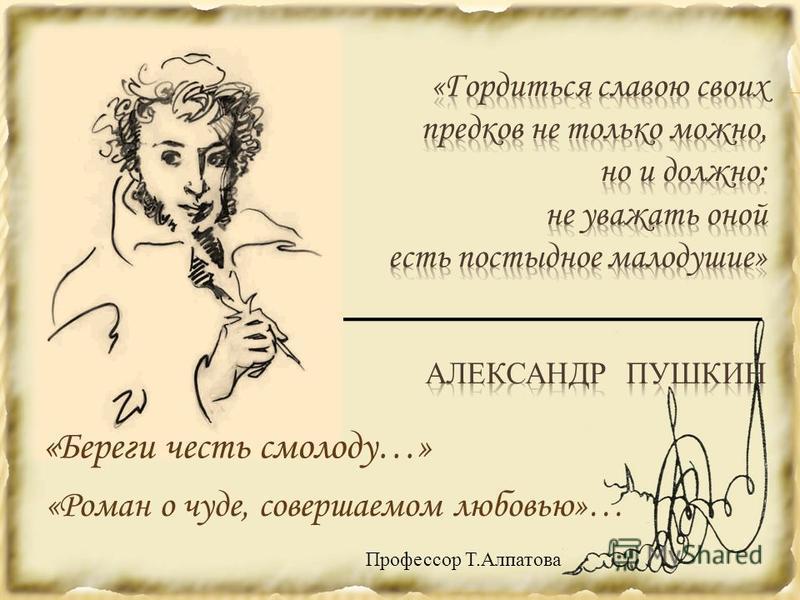 «Береги честь смолоду…» «Роман о чуде, совершаемом любовью»… Профессор Т.Алпатова