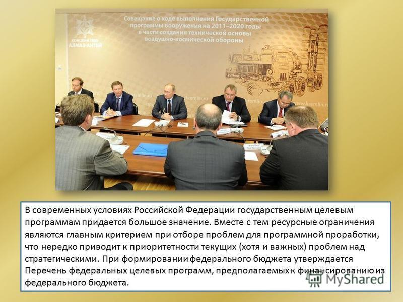 В современных условиях Российской Федерации государственным целевым программам придается большое значение. Вместе с тем ресурсные ограничения являются главным критерием при отборе проблем для программной проработки, что нередко приводит к приоритетно