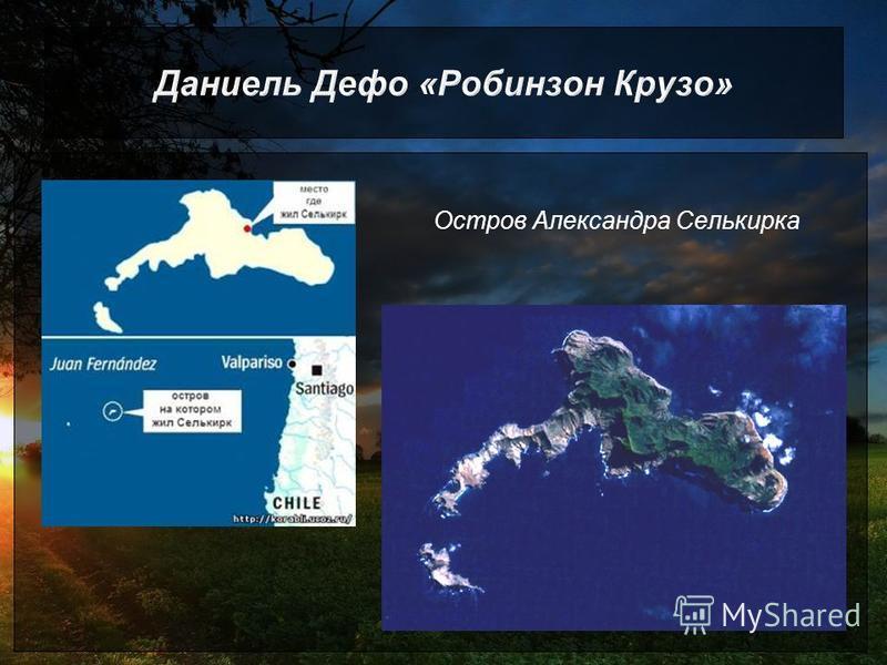 Остров Александра Селькирка