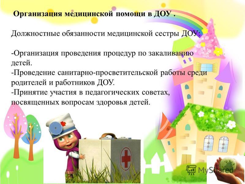 должностные обязанности медицинской сестры детского сада