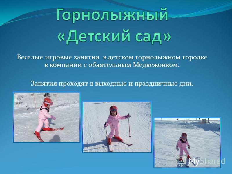 Веселые игровые занятия в детском горнолыжном городке в компании с обаятельным Медвежонком. Занятия проходят в выходные и праздничные дни.