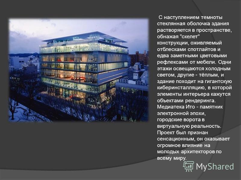 С наступлением темноты стеклянная оболочка здания растворяется в пространстве, обнажая