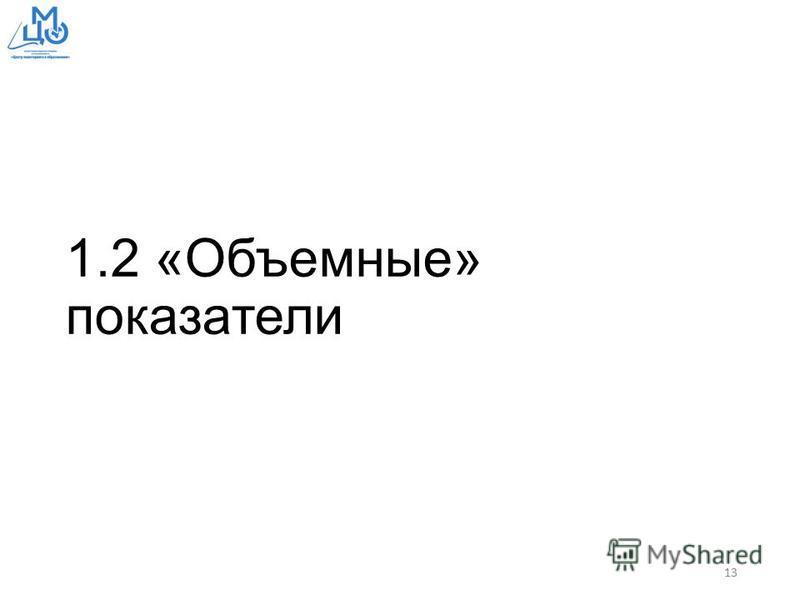 1.2 «Объемные» показатели 13