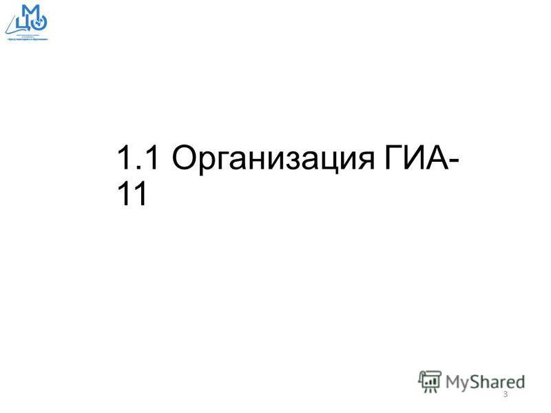 1.1 Организация ГИА- 11 3