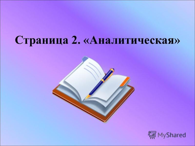 Страница 2. «Аналитическая»