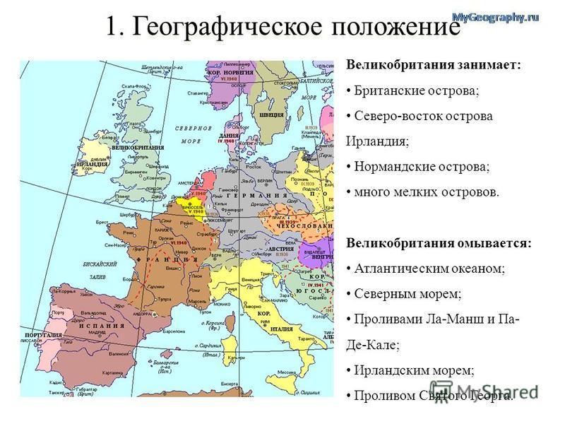1. Географическое положение Великобритания занимает: Британские острова; Северо-восток острова Ирландия; Нормандские острова; много мелких островов. Великобритания омывается: Атлантическим океаном; Северным морем; Проливами Ла-Манш и Па- Де-Кале; Ирл