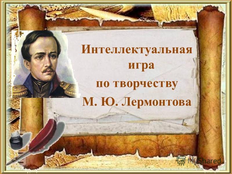 Интеллектуальная игра по творчеству М. Ю. Лермонтова