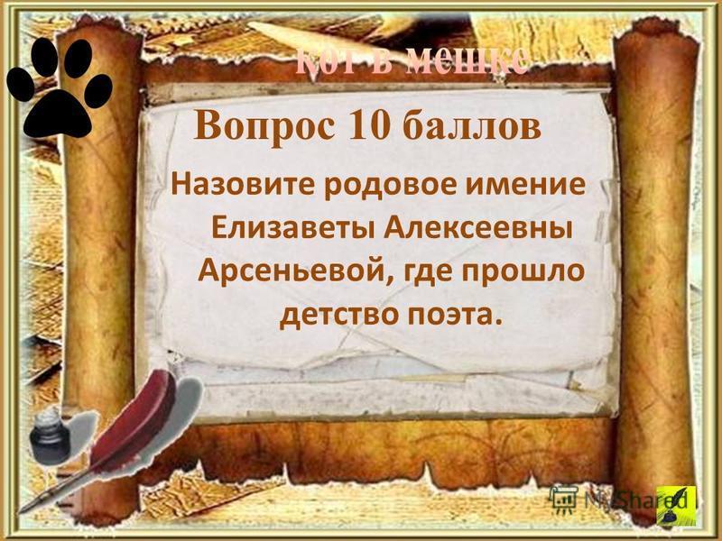 Назовите родовое имение Елизаветы Алексеевны Арсеньевой, где прошло детство поэта. Вопрос 10 баллов