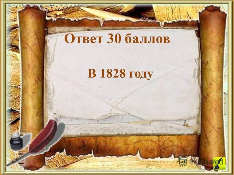 В 1828 году Ответ 30 баллов