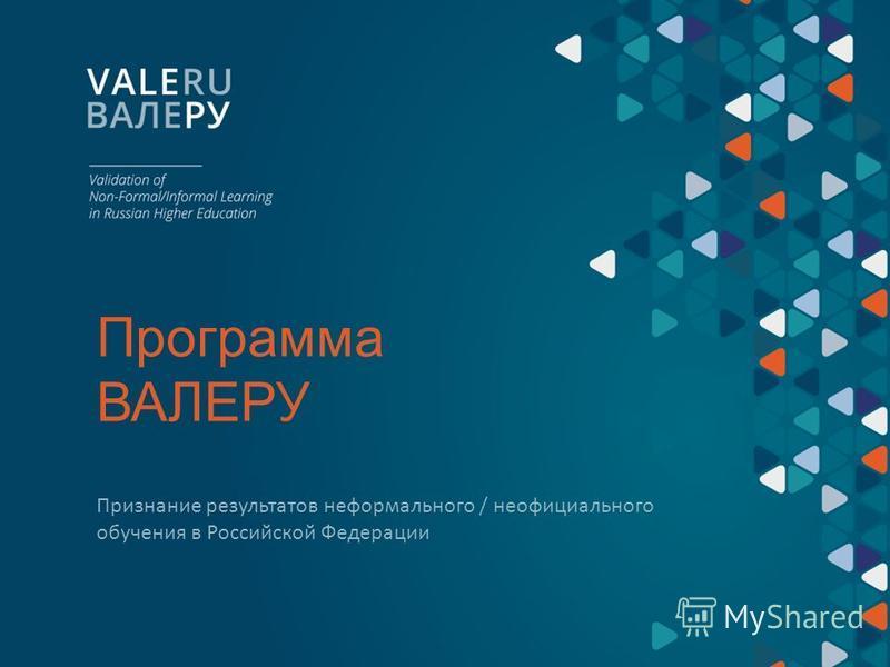 Программа ВАЛЕРУ Признаниe результатов неформального / неофициального обучения в Российской Федерации