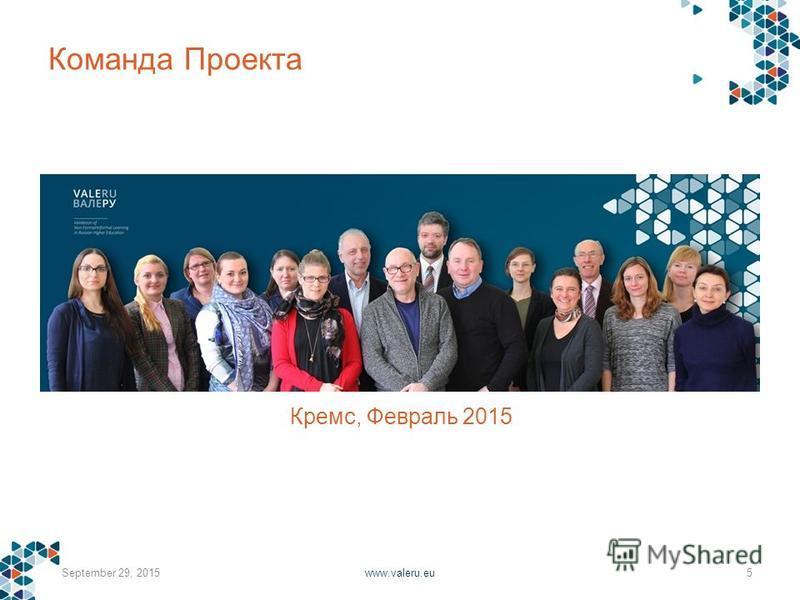 Команда Проекта www.valeru.eu5 Кремс, Февраль 2015 September 29, 2015