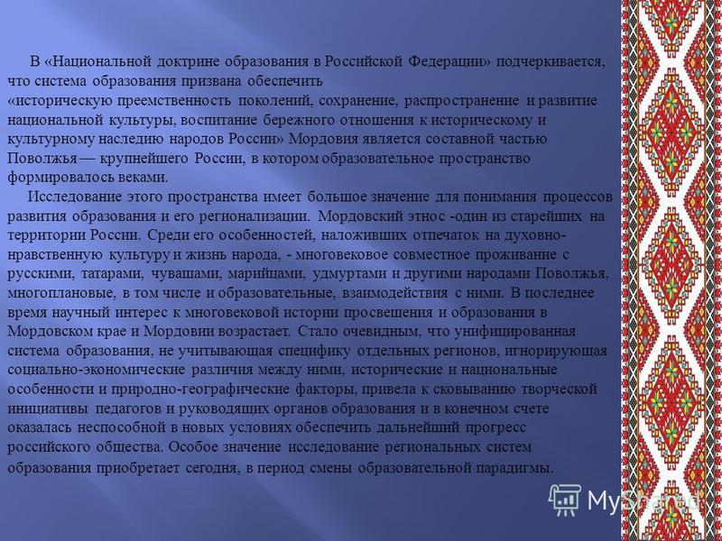 В « Национальной доктрине образования в Российской Федерации » подчеркивается, что система образования призвана обеспечить « историческую преемственность поколений, сохранение, распространение и развитие национальной культуры, воспитание бережного от