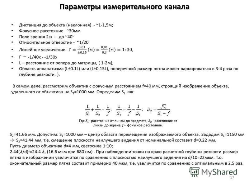 Параметры измерительного канала 17