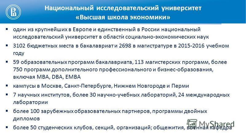 . один из крупнейших в Европе и единственный в России национальный исследовательский университет в области социально-экономических наук 3102 бюджетных места в бакалавриат и 2698 в магистратуре в 2015-2016 учебном году 59 образовательных программ бака