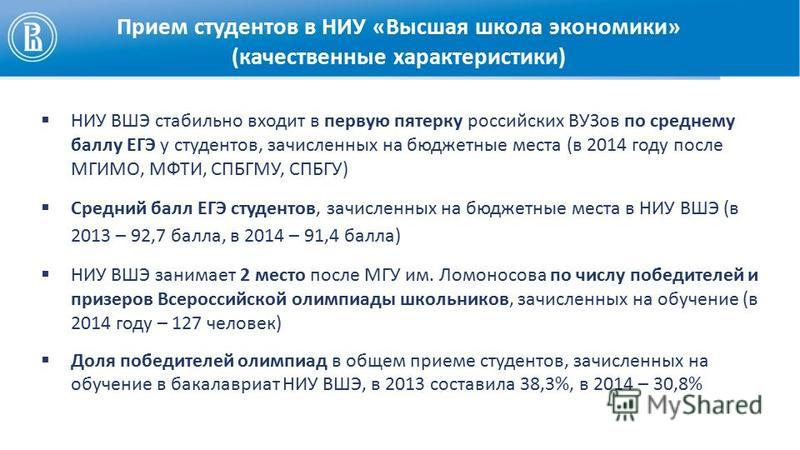 Прием студентов в НИУ «Высшая школа экономики» (качественные характеристики) WWW.RTC-EDU.RU НИУ ВШЭ стабильно входит в первую пятерку российских ВУЗов по среднему баллу ЕГЭ у студентов, зачисленных на бюджетные места (в 2014 году после МГИМО, МФТИ, С