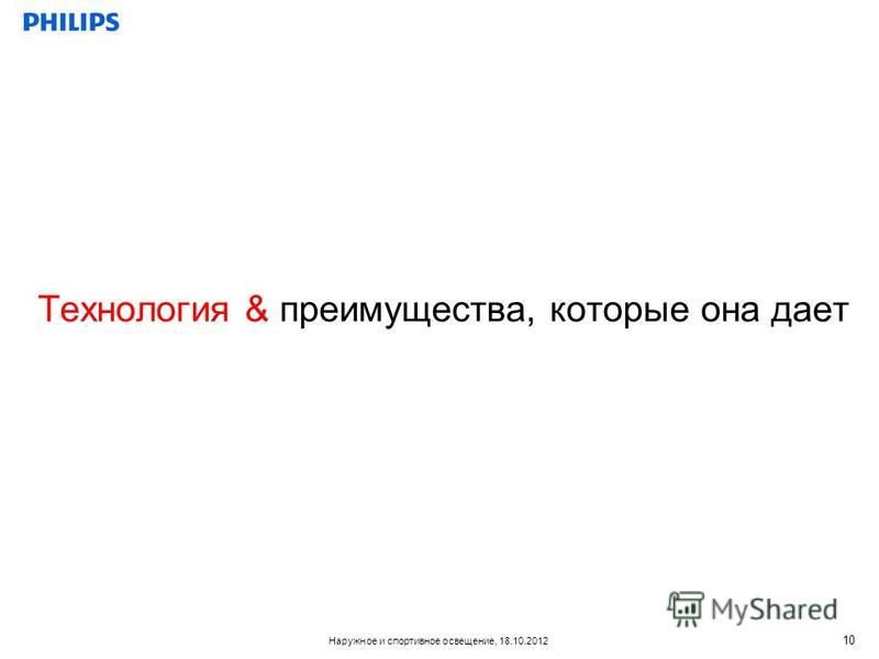 Наружное и спортивное освещение, 18.10.2012 Технология & преимущества, которые она дает 10