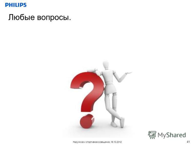 Наружное и спортивное освещение, 18.10.2012 Любые вопросы. 41