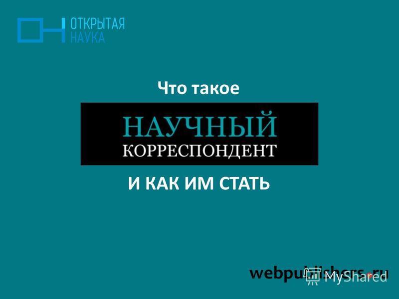 Что такое И КАК ИМ СТАТЬ webpublishers ru