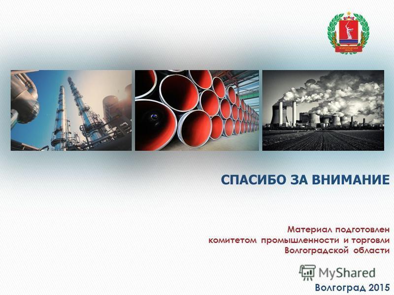 СПАСИБО ЗА ВНИМАНИЕ Материал подготовлен комитетом промышленности и торговли Волгоградской области Волгоград 2015