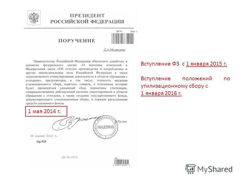 1 мая 2014 г. Вступление ФЗ с 1 января 2015 г. Вступление положений по утилизационному сбору с 1 января 2016 г.