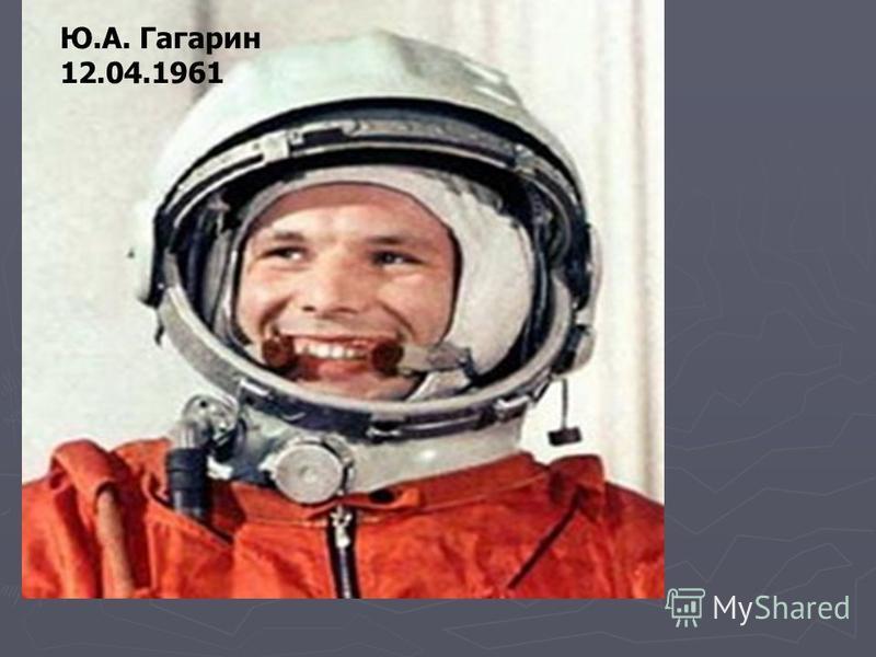 Ю.А. Гагарин 12.04.1961
