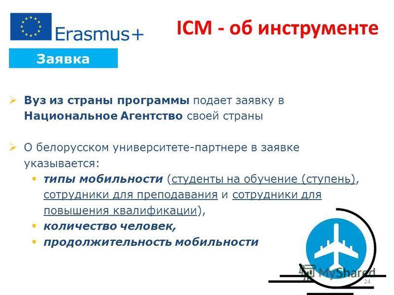 Вуз из страны программы подает заявку в Национальное Агентство своей страны О белорусском университете-партнере в заявке указывается: типы мобильности (студенты на обучение (ступень), сотрудники для преподавания и сотрудники для повышения квалификаци