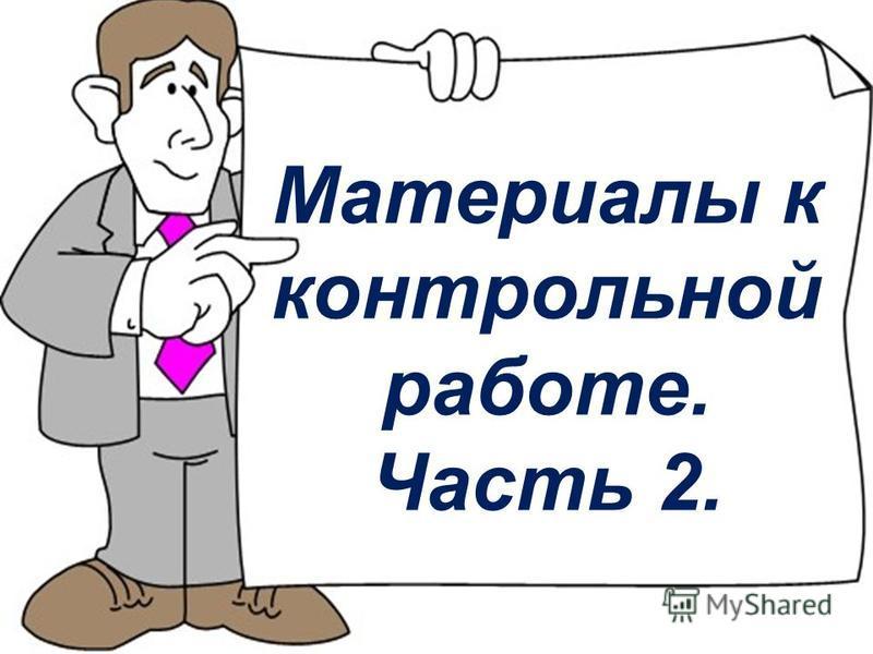 Материалы к контрольной рапоте. Часть 2.