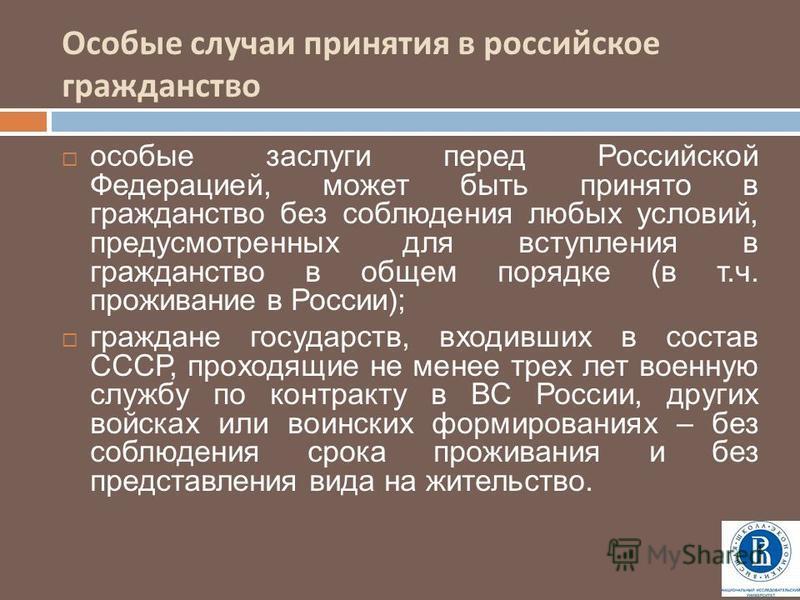Особые случаи принятия в российское гражданство особые заслуги перед Российской Федерацией, может быть принято в гражданство без соблюдения любых условий, предусмотренных для вступления в гражданство в общем порядке (в т.ч. проживание в России); граж