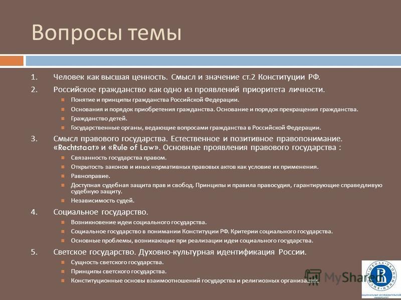 Вопросы темы 1. Человек как высшая ценность. Смысл и значение ст.2 Конституции РФ. 2. Российское гражданство как одно из проявлений приоритета личности. Понятие и принципы гражданства Российской Федерации. Основания и порядок приобретения гражданства