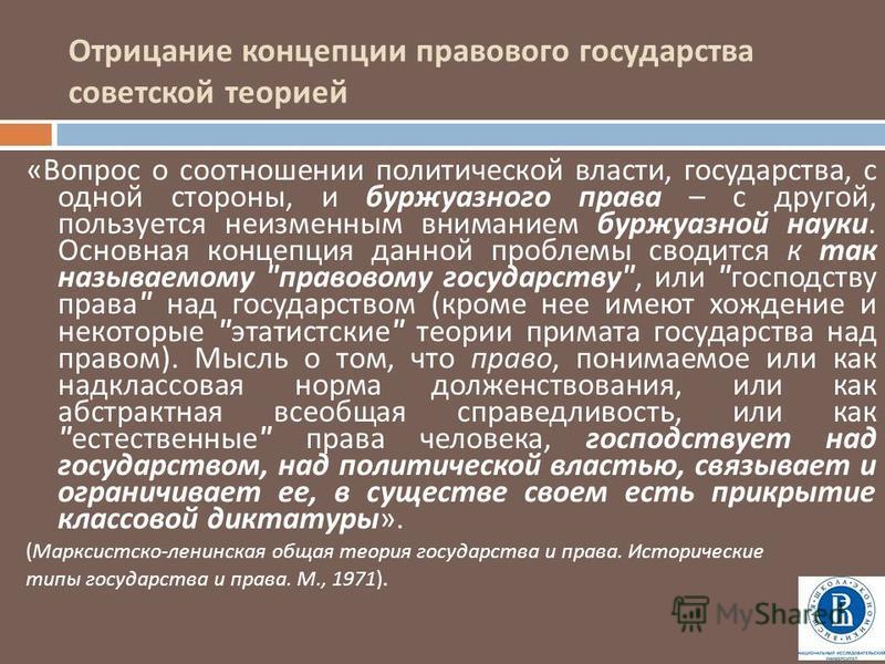 Отрицание концепции правового государства советской теорией « Вопрос о соотношении политической власти, государства, с одной стороны, и буржуазного права – с другой, пользуется неизменным вниманием буржуазной науки. Основная концепция данной проблемы