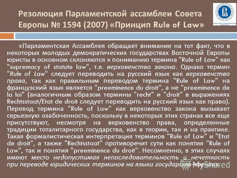 Резолюция Парламентской ассамблеи Совета Европы 1594 (2007) « Принцип Rule of Law» « Парламентская Ассамблея обращает внимание на тот факт, что в некоторых молодых демократических государствах Восточной Европы юристы в основном склоняются к пониманию