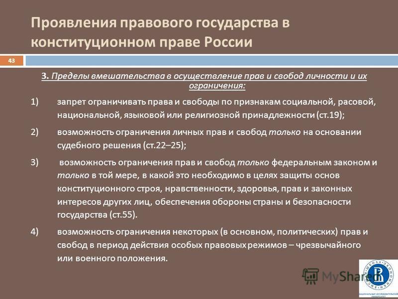 Проявления правового государства в конституционном праве России 43 3. Пределы вмешательства в осуществление прав и свобод личности и их ограничения : 1)запрет ограничивать права и свободы по признакам социальной, расовой, национальной, языковой или р