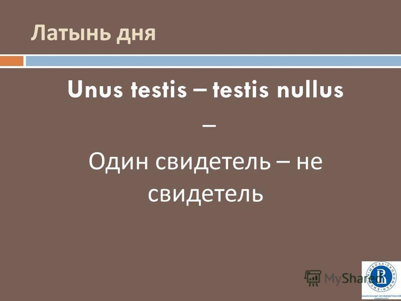 Латынь дня Unus testis – testis nullus – Один свидетель – не свидетель