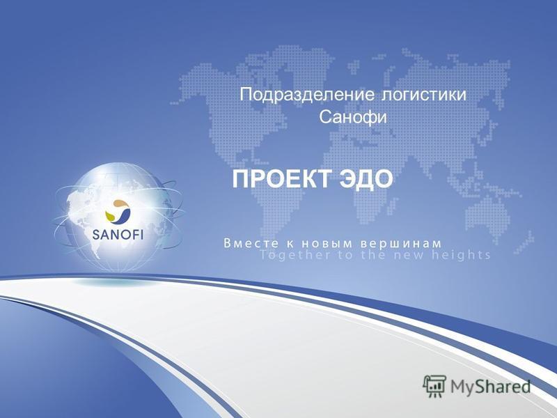 Подразделение логистики Санофи ПРОЕКТ ЭДО