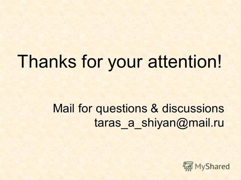 Thanks for your attention! Mail for questions & discussions taras_a_shiyan@mail.ru