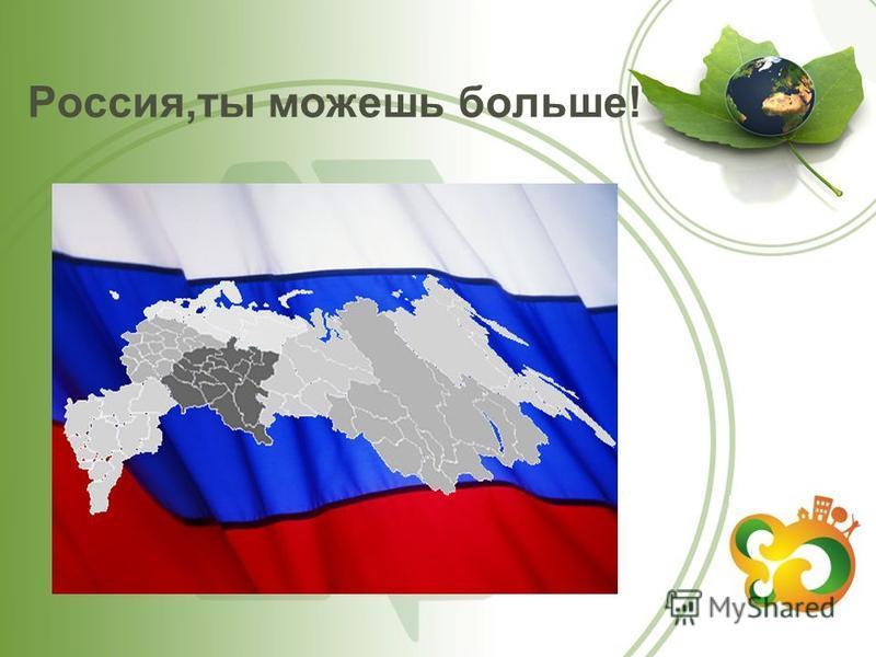 Россия,ты можешь больше!