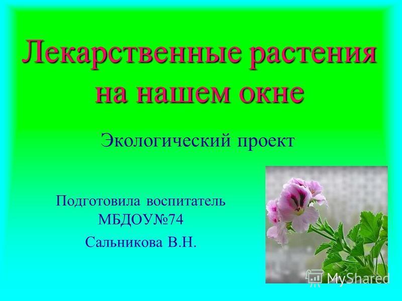 Лекарственные растения на нашем окне Подготовила воспитатель МБДОУ74 Сальникова В.Н. Экологический проект